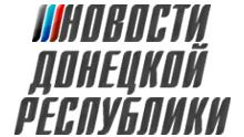 Novosti Donetskoy Respubliki