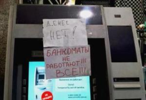 donetsk-atm